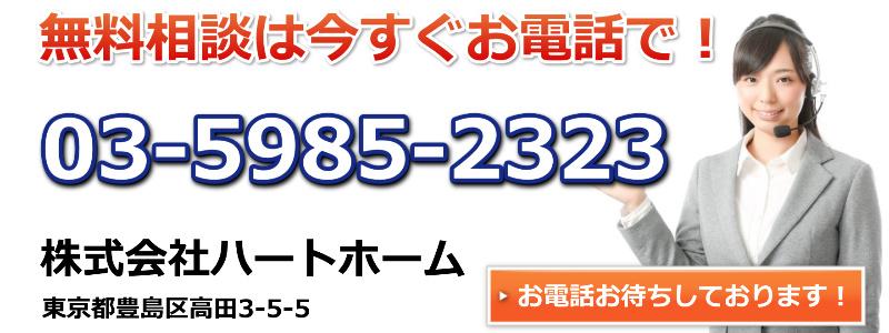 ハートホーム 0359852323