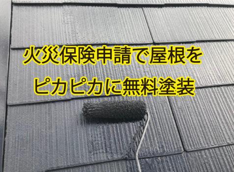 神奈川県相模原市で火災保険を申請・屋根塗装 火災保険申請で雨樋・屋根・壁の無料塗装