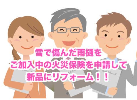 東京都小平市で火災保険申請による雨樋工事 損保ジャパンの保険適応