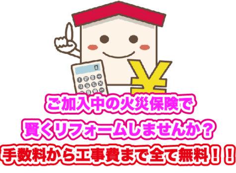 神奈川県相模原市で雨樋無料交換 県民共済で雨樋工事の保険金が下りる!