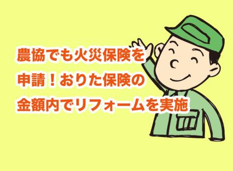 埼玉県志木市で火災保険を活用し雨樋無料工事 農協の火災保険を申請