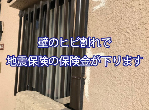 東京都東村山市でトタン部分と壁の補修を無料で実施 火災保険と地震保険申請で無料で自宅を修繕