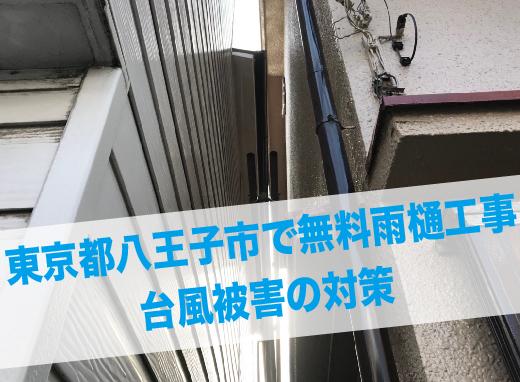 東京都八王子市で火災保険申請による雨樋無料交換