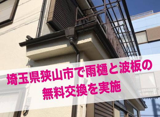 埼玉県狭山市で火災保険を申請して雨樋と波板の無料交換を実施