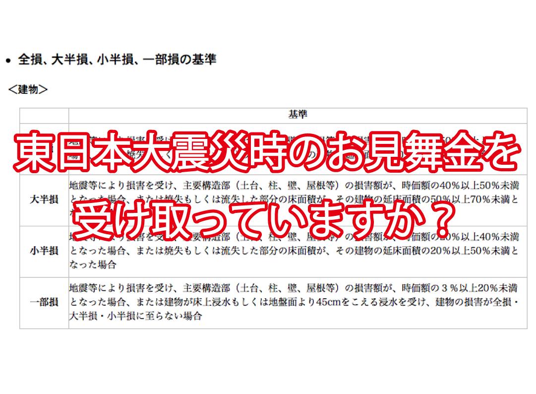千葉県千葉市でAIG損害保険の地震保険を申請 東日本大震災を経験した外壁のひび割れを申請
