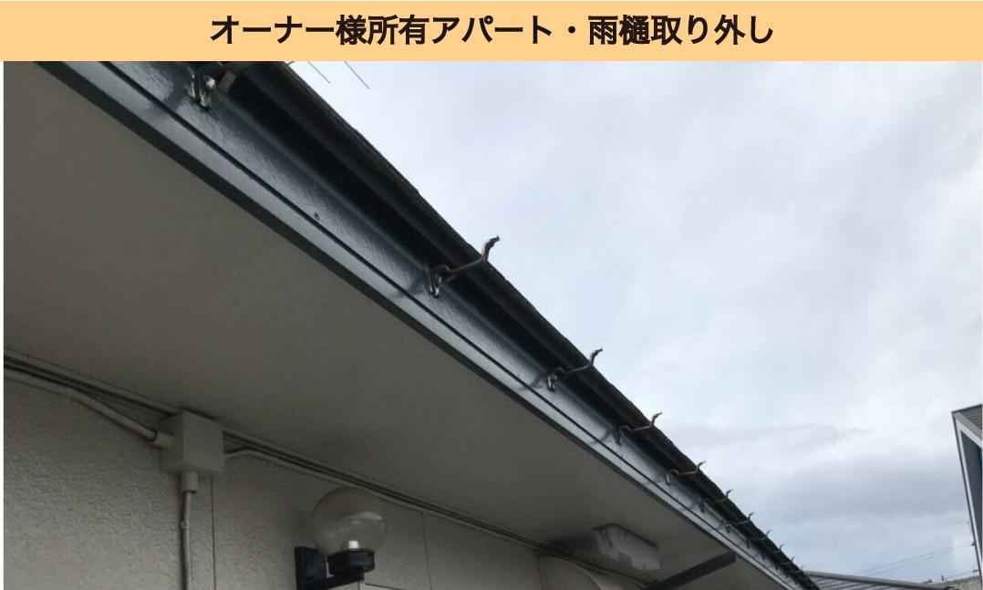 ご加入中の火災保険でマンション・アパートの雨樋修理!オーナー様必見です!