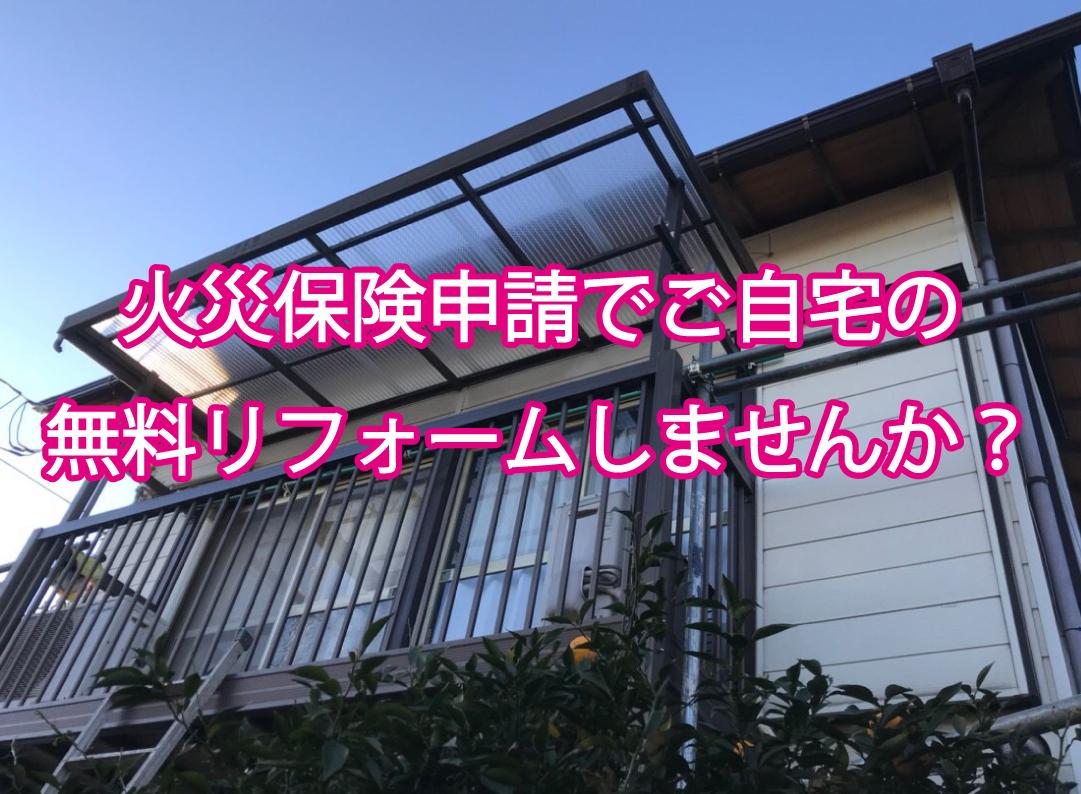 千葉県松戸市で雨樋交換と波板交換を無料リフォーム 保険申請から工事までの流れ
