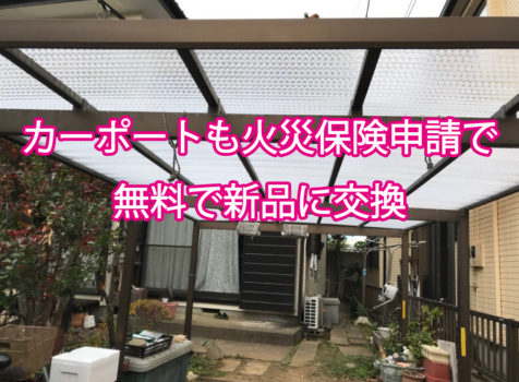 埼玉県大宮市でカーポートを無料交換 ご加入中の火災保険で実費負担0円工事