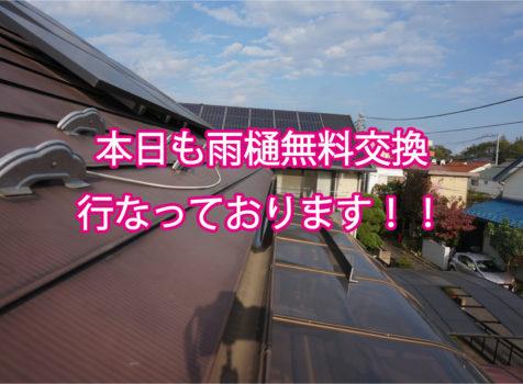 東京都東村山市でご加入中の火災保険をダブル申請 損保ジャパンと全労済
