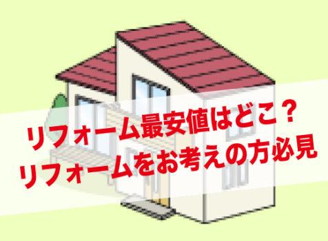リフォーム最安値はどこ?東京都八王子市で雨樋を無料修理 リフォームをお考えの方必見