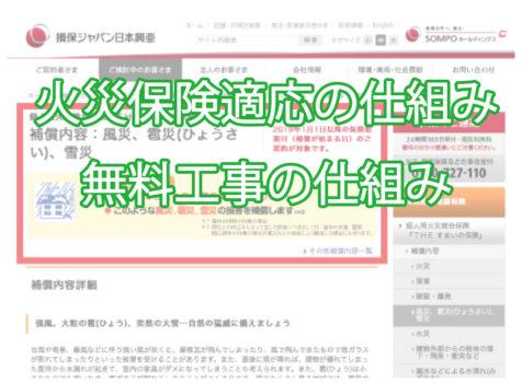 東京都国分寺市で雨樋交換と火災保険適応の仕組み 工事費用は全て火災保険の保証です
