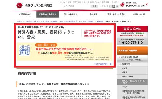 東京都八王子市で火災保険を活用し、雨樋を新品交換!