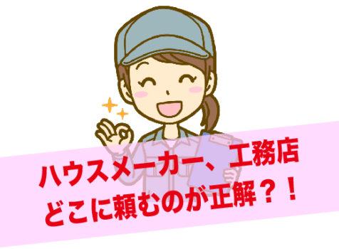 東京都町田市でハウスメーカーの特注雨樋を火災保険申請で無料修理 自宅の修理はどこに頼むのが正解?
