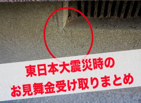 地震保険申請による東日本大震災のお見舞金受取りまとめ 受け取りに時効無し