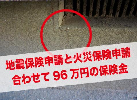 千葉県千葉市で AIG損害保険の火災保険と地震保険を合わせて申請 合計96万円の保険金が認められる