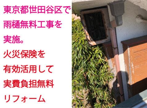 東京都世田谷区で火災保険を申請無料で雨樋交換工事 ご加入中の火災保険でリフォーム