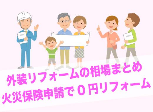 火災保険申請で0円無料修理