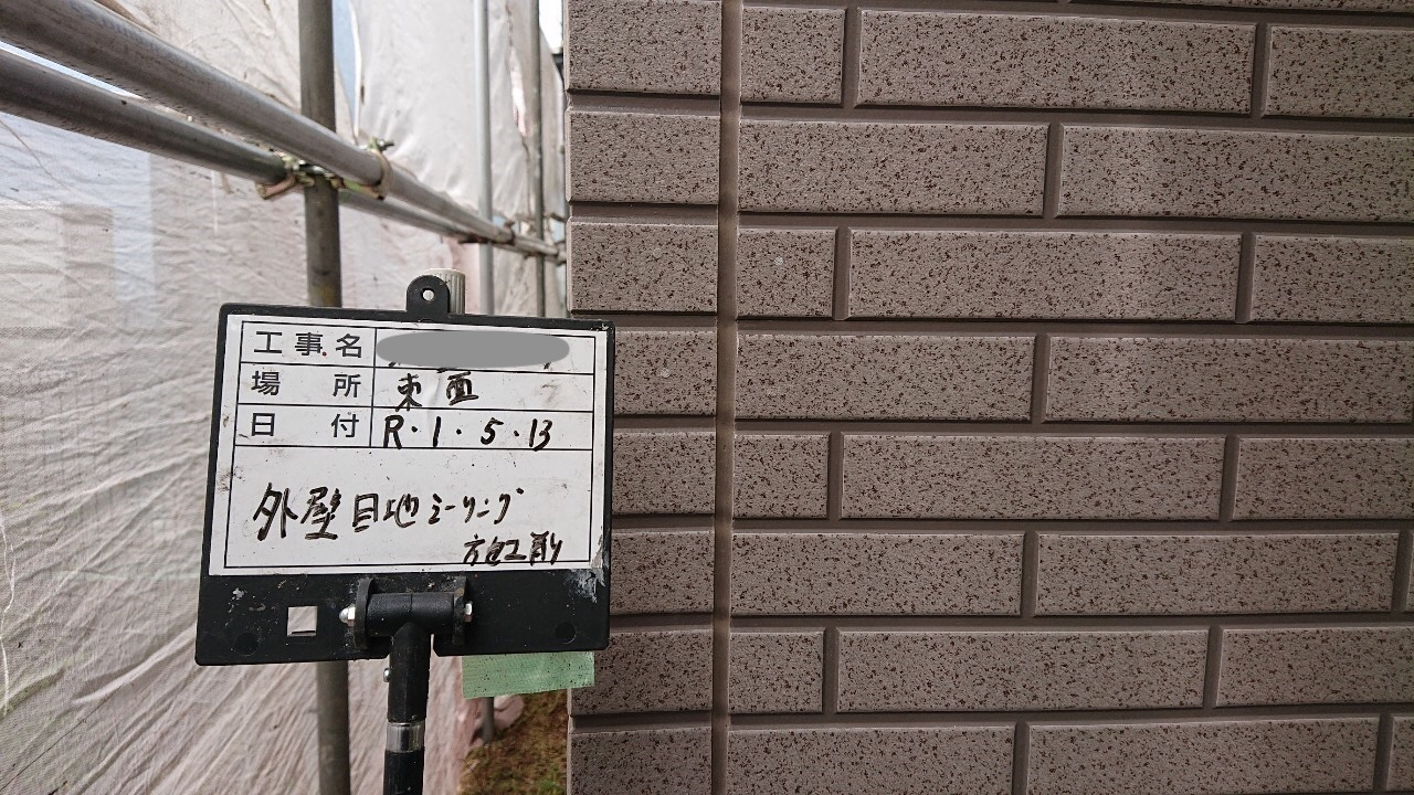 シーリング工事1