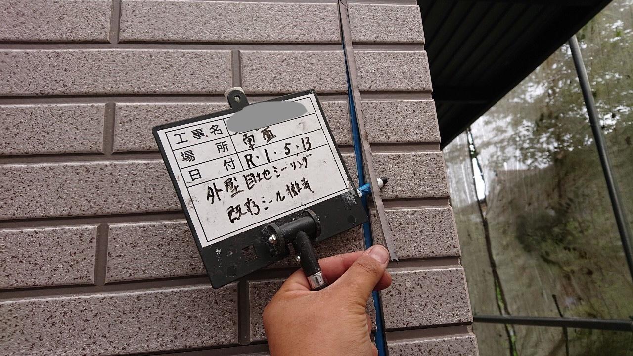 シーリング工事2