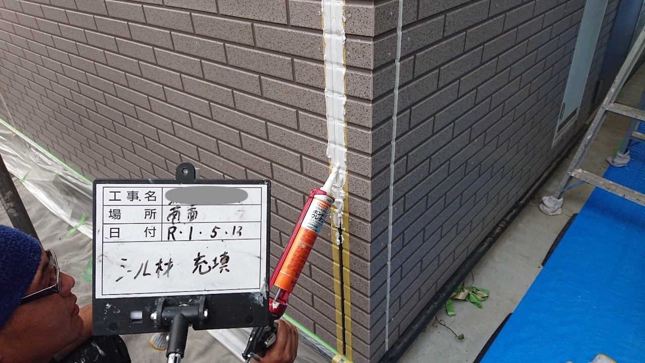 シーリング工事3