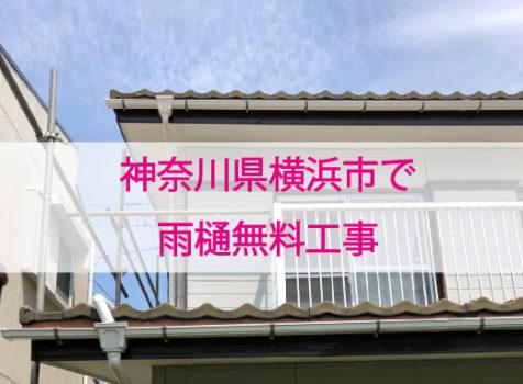 神奈川県横浜市で雨樋無料修理 火災保険を申請すれば実費負担無料で直せます!