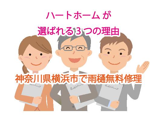 神奈川県横浜市で火災保険申請による雨樋無料修理