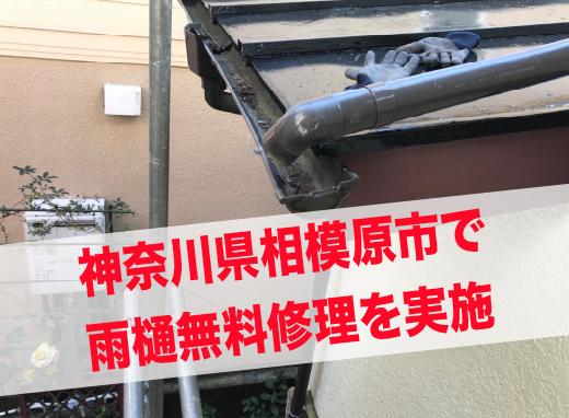 神奈川県相模原市で雨樋無料修理