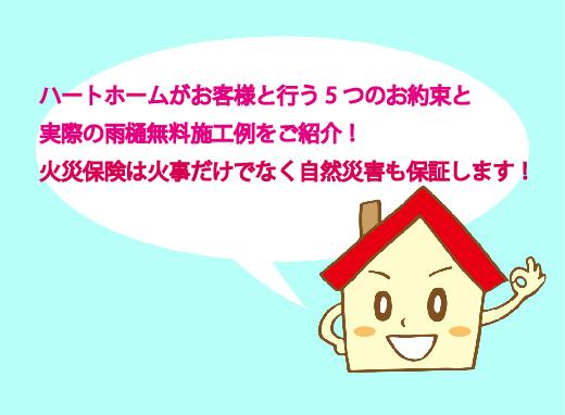 東京都葛飾区で火災保険申請による雨樋無料交換