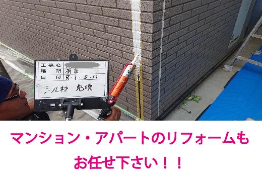 マンション・アパートリフォーム