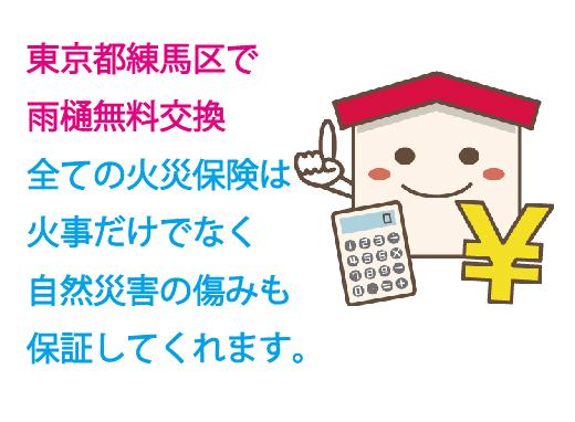 東京都練馬区で火災保険申請による雨樋無料交換
