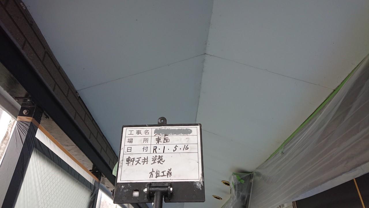 町田市でアパート天井・ベランダ塗装リフォーム1