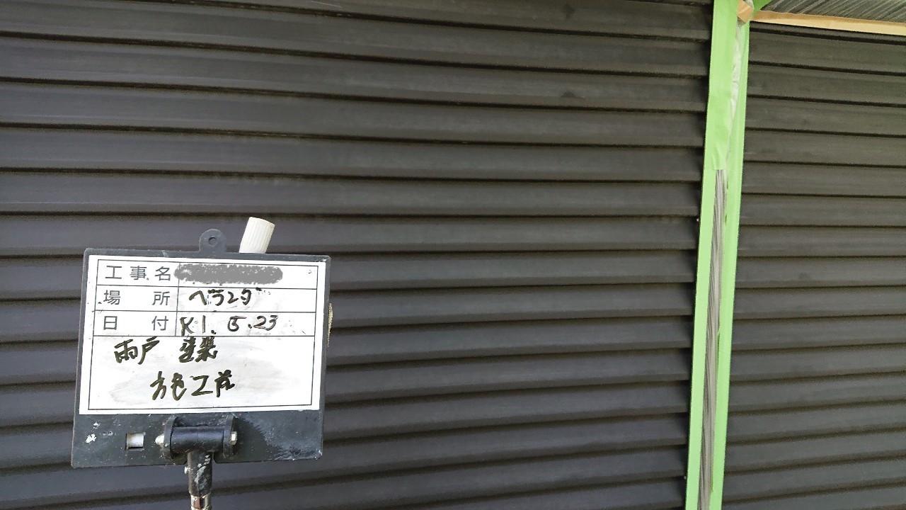 町田市でアパート天井・ベランダ塗装リフォーム6