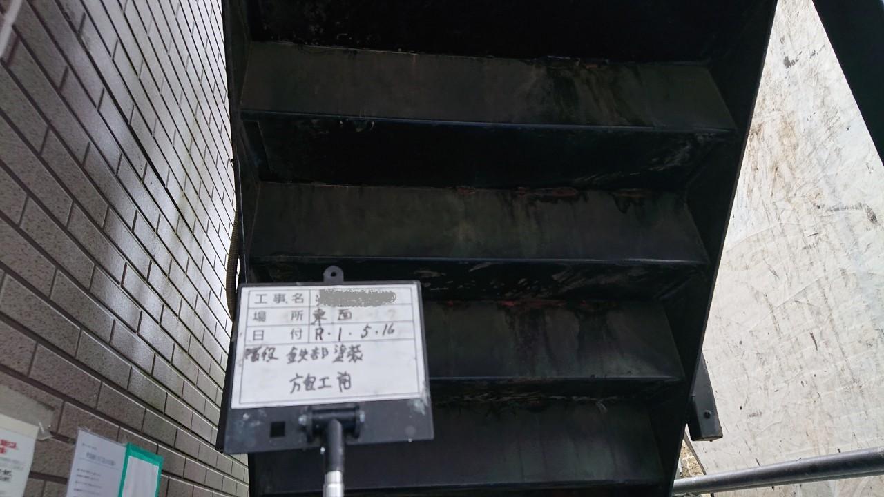 船橋市でアパート庇や鉄部塗装リフォーム12