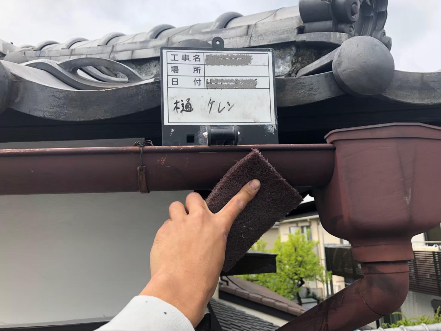 神奈川県相模原市で雨樋塗装リフォーム2