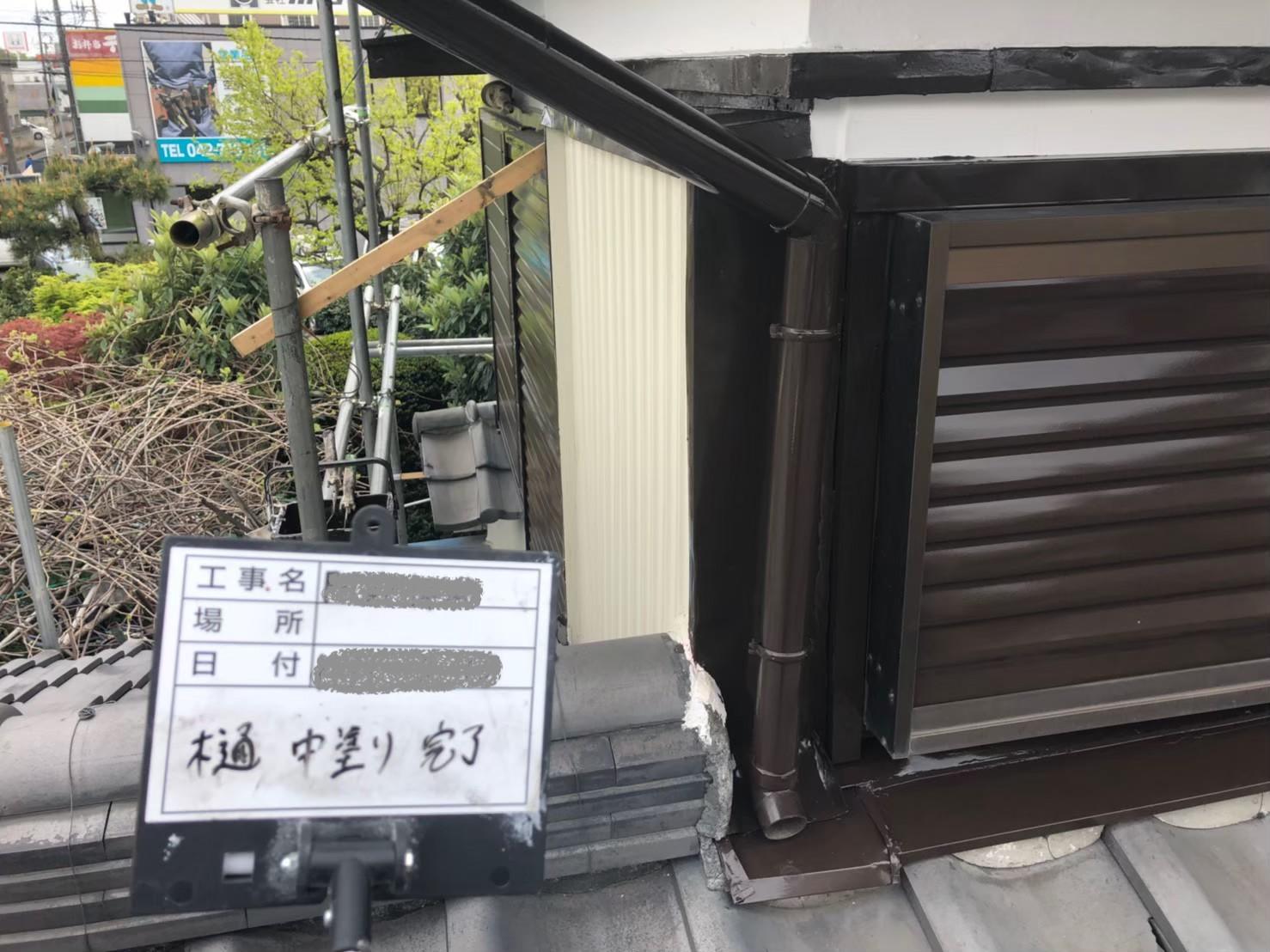 神奈川県相模原市で雨樋塗装リフォーム6