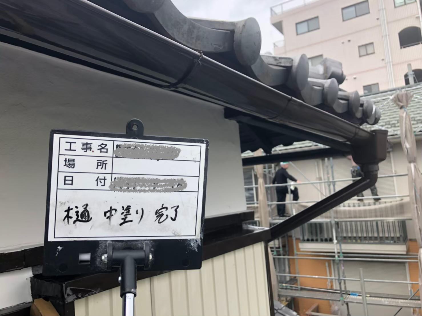 神奈川県相模原市で雨樋塗装リフォーム5