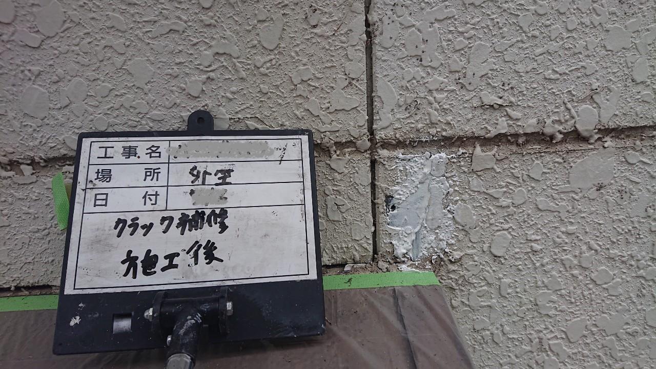 地震保険申請とアパートのシーリング修理9