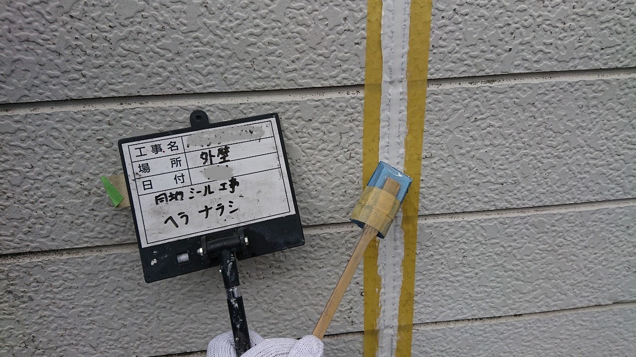 地震保険申請とアパートのシーリング修理3