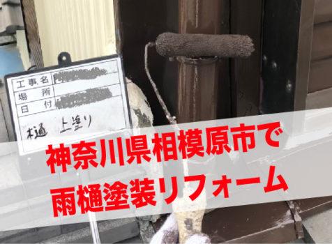 神奈川県相模原市で雨樋塗装リフォーム 塗装も業界最安値を目指します!