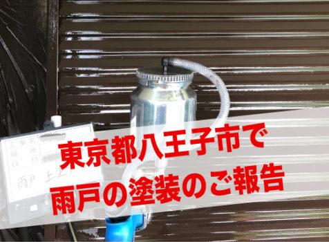 東京都八王子市で雨戸の塗装のご報告 塗装も業界最安値を目指します!