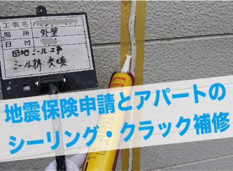 地震保険申請とアパートのシーリング修理・クラック補修のご報告 地震保険で東日本大震災時のお見舞金申請