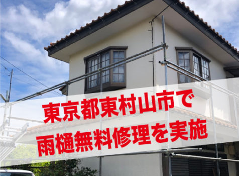 東京都東村山市で雨樋無料修理を実施 ご加入中の火災保険申請で実費負担無料修理