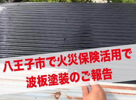 東京都八王子市で火災保険活用で波板塗装 実費負担無料塗装のご報告