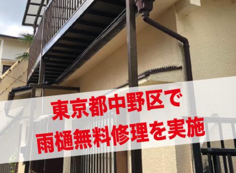 東京都中野区で雨樋無料修理を実施 火災保険申請で実費負担無料修理