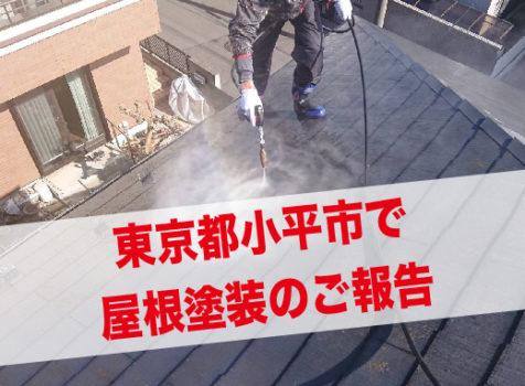 東京都小平市で屋根塗装のご報告 塗装業界最安値を目指します!