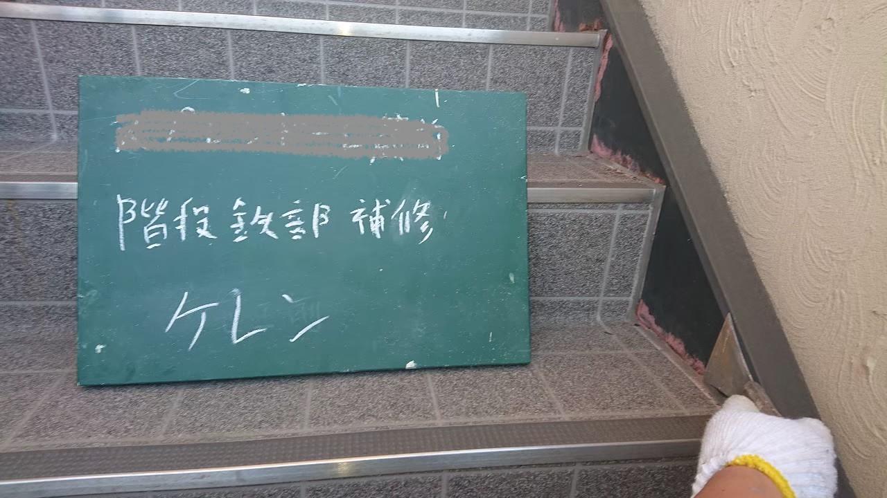 東京都台東区で集合住宅の鉄部塗装・シーリング工事のご報告1