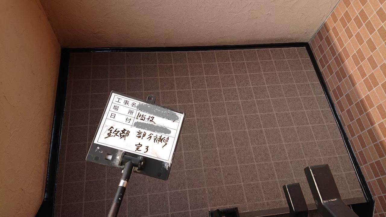 東京都台東区で集合住宅の鉄部塗装・シーリング工事のご報告7