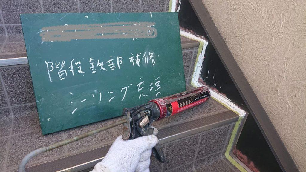 台東区でアパート鉄部塗装・シーリング工事