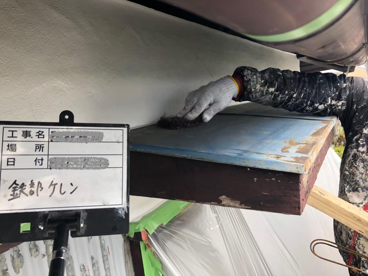 神奈川県相模原市で鉄部塗装のご報告1