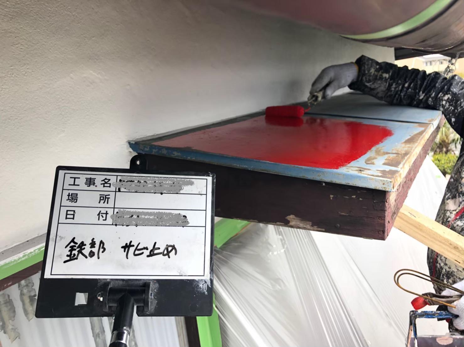 神奈川県相模原市で鉄部塗装のご報告2
